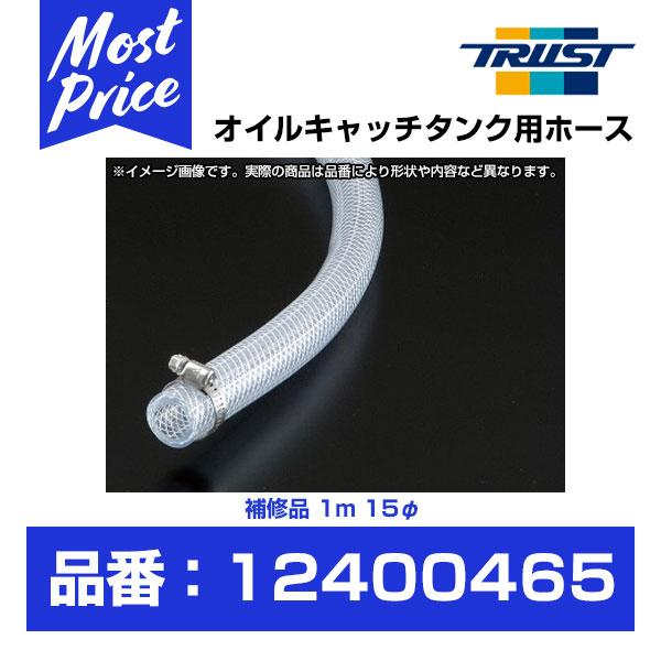 トラストTRUSTオイルキャッチタンク用ホース補修品1M15φ12400465|GReddy冷却系ク
