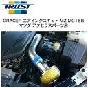 TRUST トラスト AIRINX GRACER エアインクスBキット 【12541015】MAZDA アクセラスポーツ BM2FS SH-VPTR 14.01〜