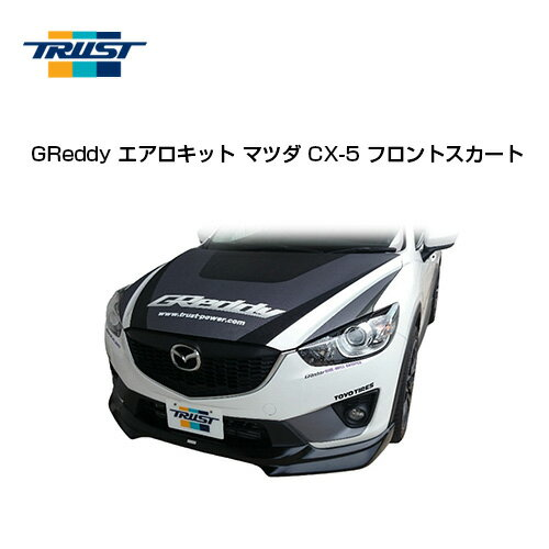 TRUST トラスト GReddy エアロキット フロントスカート マツダ CX-5 KE系 SH-VPTS 2012.02〜 【17040131】