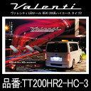 VALENTI ヴァレンティ ジュエルLEDテールランプ REVO 200系ハイエース タイプ2 ハーフレッド/クローム【TT200HR2-HC-3】