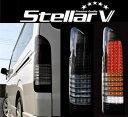 ステラファイブ (StellaV) 136個 LED テールランプ スモーク/クリア ハイエース/レジアスエース200系 車検対応 1年保証 送料無料!