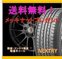 【タイヤ&アルミホイールセット】 ウ゛ィッツ NCP95 CDM1 1555+43 4-100 マットブラック 【ブリヂストン/BRIDGESTONE】 NEXTRY 185/60R15 純正15インチ