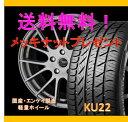 【タイヤ&アルミホイールセット】 アコード CL9 CDM1 1770+53 5-114 グラファイトシルバー 【クムホ/KUMHO】 KU22 215/45R17 純正17インチ