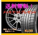【タイヤ&アルミホイールセット】 ウ゛ィッツ SCP90 CDM1 1555+43 4-100 グラファイトシルバー 【クムホ/KUMHO】 KU39/KU31/HS51 185/55R15 純正14インチ