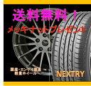 【タイヤ&アルミホイールセット】 デミオ DE3FS CDF1 1455+43 4-100 カーボンGM 【ブリヂストン/BRIDGESTONE】 NEXTRY 175/65R14 純正1460