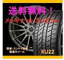 【タイヤ&アルミホイールセット】 アコード CL9 CDF1 1770+53 5-114 カーボンGM 【クムホ/KUMHO】 KU22 215/45R17 純正16インチ