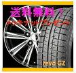 【スタッドレスタイヤ&アルミホイールセット】 フレアワゴン MM32S SMACK SPARROW(スマック スパロー) 1445+45 4-100 【ブリヂストン/BRIDGESTONE】 REVO GZ 155/65R14 純正14インチ