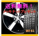 【スタッドレスタイヤ&アルミホイールセット】 アルティス ACV30N SMACK CORSAIR(スマック コルセア) 1560+45 5...