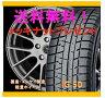 【スタッドレスタイヤ&アルミホイールセット】 アコード CL7 CDM1 1770+53 5-114 シルバー 【ヨコハマ/YOKOHAMA】 IG50 215/45R17