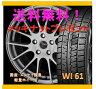 【スタッドレスタイヤ&アルミホイールセット】 MPV LW3W CDM1 1560+45 5-114 シルバー 【クムホ/KUMHO】 WI61 205/65R15