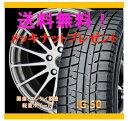 【スタッドレスタイヤ&アルミホイールセット】 アコード CL9 CDF1 1770+53 5-114 シルバー 【ヨコハマ/YOKOHAMA】 IG50 215/45R17 純正17インチ