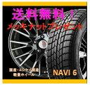 【スタッドレスタイヤ&アルミホイールセット】 ウ゛ィッツ L585S CDS1 1555+43 4-100 ブラック 【グッドイヤー/GOODYEAR】 NAVI6 185/60R15 純正15インチ