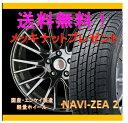 【スタッドレスタイヤ&アルミホイールセット】 アクア L585S CDS1 1555+43 4-100 ブラック 【グッドイヤー/GOODYEAR】 NAVI ZEA2 175/65R15 純正15インチ