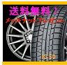 【スタッドレスタイヤ&アルミホイールセット】 アテンザ セダン GG3P SEIN RACING(ザイン レーシング) 1665+53 5-114 【ヨコハマ/YOKOHAMA】 IG50 205/55R16