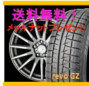 【スタッドレスタイヤ&アルミホイールセット】 パッソ QNC10 SEIN RACING(ザイン レーシング) 1455+43 4-100 【ブリヂストン/BRIDGESTONE】 REVO GZ 175/65R14 純正14インチ