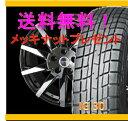 【スタッドレスタイヤ&アルミホイールセット】 インサイト ZE1 SMACK SFIDA(スマック スフィーダ) 1455+43 4-100 【ヨコハマ/YOKOHAMA】 IG30 165/65R14