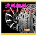【スタッドレスタイヤ&アルミホイールセット】 レウ゛ォーグ VM4 SMACK SFIDA(スマック スフィーダ) 1770+48 5-114 【ブリヂストン/BRIDGESTONE】 VRX 215/50R17 純正17インチ