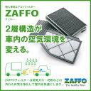 【輸入車用エアコンフィルター】 ZAFFO(ザッフォー) BMW ビーエムダブリュー 5シリーズ E60/E61 2003-10年 (2個入り) 【501】