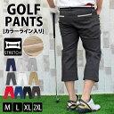 送料無料 ゴルフパンツ クロップドパンツ ストレッチ ゴルフウェア 綿 全11色 M-2XL 秋 冬 MOSTSHOP ゆうパケ