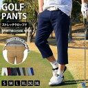 クロップドパンツ メンズ 無地 コットン100% 綿 ツイル生地 ハーフパンツ ショートパンツ