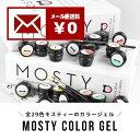 ショッピングネイル ジェルネイル ネイリストが選ぶカラージェル 発色の良さは業界No.1!! MOSTY COLOR GEL