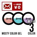 ショッピングネイル ジェルネイル MOSTY COLOR 3個セット 発色の良さは業界No.1 モスティー