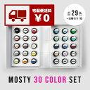 ショッピングジェルネイル MOSTY カラー30色セット ジェルネイルセット ネイリストが選ぶモスティー