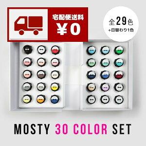 MOSTY カラー30色セット ジェルネイルセット ネイリス