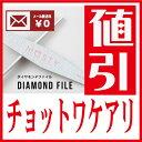 ショッピングネイル 【値引き!!】ジェルネイル用ダイヤモンドファイル 150/180