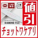 ショッピングジェルネイル 【値引き!!】ジェルネイル用 ダイヤモンドファイル 150/180 3本セット