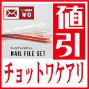 ショッピングジェルネイル 【値引き!!】ジェルネイル用 ファイル 各1本 合計3本セット