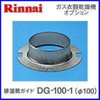 リンナイ乾太くん部材排湿筒ガイドDG-100-1