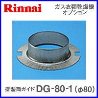 リンナイ乾太くん部材排湿筒ガイドDG-80-1