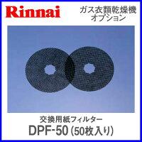 DPF-50【乾燥機フィルター】