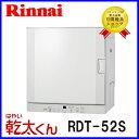 RDT-52S ガス衣類乾燥機 リンナイ 乾太くん【はやい乾...