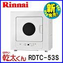 ガス衣類乾燥機 RDTC-53S リンナイ 5.0kgタイプ はやい乾太くん ピュアホワイト