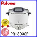 パロマ 業務用炊飯器 1.5升炊き PR-303SF フッ素内釜 ゴム管接続