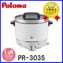 パロマ 業務用炊飯器 1.5升炊き PR-303S ゴム管接続