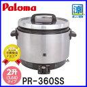 業務用炊飯器 パロマ 涼厨 2.0升炊き PR-360SS ゴム管接続