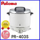 パロマ 業務用炊飯器 2.0升炊き PR-403S ゴム管接続
