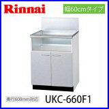 【おすすめ】リンナイ システムアップ キャビネット 後板スライドタイプ UKC-660F1
