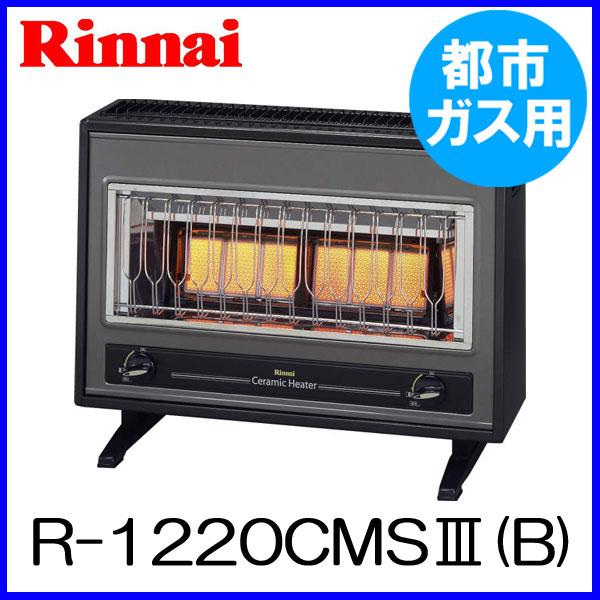 ガスストーブ リンナイ R-1220CMS3(B) 都市ガス12A/13A用 リンナイ ストーブ 【電気不要】【送料無料】【ストーブ】【暖房器具】【ガス赤外線ストーブ】
