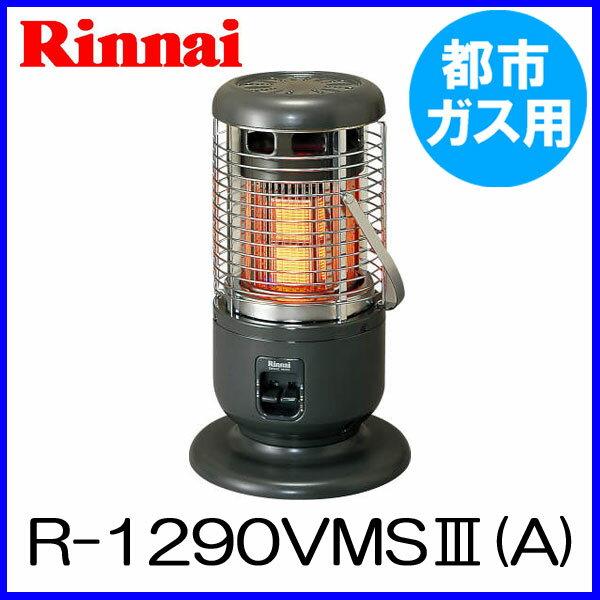 ガスストーブ リンナイ R-1290VMS3(A) 都市ガス12A/13A用 リンナイ ストーブ 【電気不要】【送料無料】【ストーブ】【暖房器具】【ガス赤外線ストーブ】