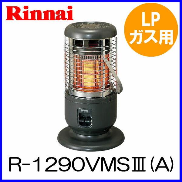 ガスストーブ リンナイ R-1290VMS3(A) プロパン プロパンガス(LPG)用 リンナイ ストーブ 【電気不要】【送料無料】【ストーブ】【暖房器具】【ガス赤外線ストーブ】
