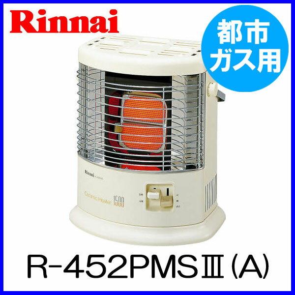ガスストーブ リンナイ R-452PMS3(A) 都市ガス12A/13A用 リンナイ ストーブ 【電気不要】【送料無料】【ストーブ】【暖房器具】【ガス赤外線ストーブ】