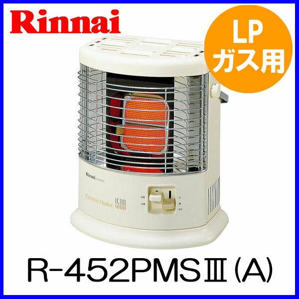 ガスストーブ リンナイ R-452PMS3(A) プロパン プロパンガス(LPG)用 リンナイ ストーブ 【電気不要】【送料無料】【ストーブ】【暖房器具】【ガス赤外線ストーブ】