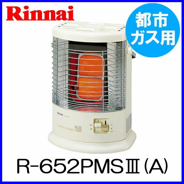 ガスストーブ リンナイ R-652PMS3(A) 都市ガス12A/13A用 リンナイ ストーブ【電気不要】【送料無料】【ストーブ】【暖房器具】【ガス赤外線ストーブ】