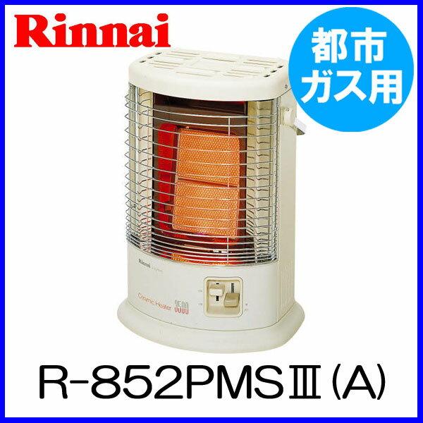 ガスストーブ リンナイ R-852PMS3(A) 都市ガス12A/13A用 リンナイ ストーブ 【電気不要】【送料無料】【ストーブ】【暖房器具】【ガス赤外線ストーブ】