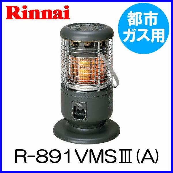ガスストーブ リンナイ R-891VMS3(A) 都市ガス12A/13A用 リンナイ ストーブ 【電気不要】【送料無料】【ストーブ】【暖房器具】【ガス赤外線ストーブ】