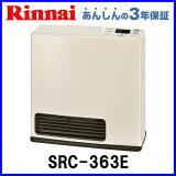�ڥ����ե���ҡ������� ���ʥ� SRC-363E �Իԥ���12A/13A�� �ץ�ѥ� �ץ�ѥ�(LPG)�� ��¤11�� �����¤15�������ʥ� �ե���ҡ����� �ѥ��ƥ�?����3ǯ�ݾ��դ��ۡ�����̵����